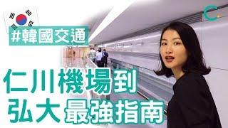 【韓國機場】超省錢超便利!「仁川機場到弘大」交通指南 (中文 SUB)