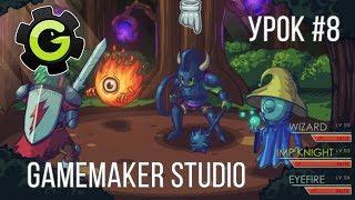 GameMaker Studio / Урок #8 - Отбрасывание врагов назад