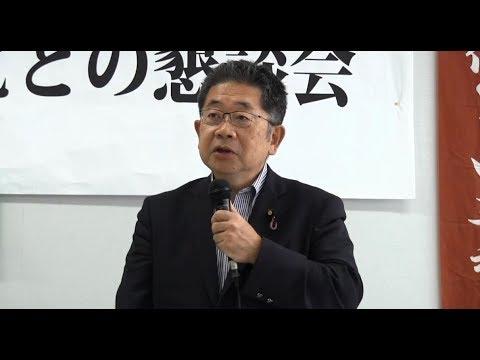 宗教人と懇談会 小池書記局長の発言
