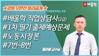 ★선 공개 [직업상담사2급] 필기 예상문제 풀이│4과목…