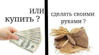 Корм хомяку: купить или сделать своими руками?