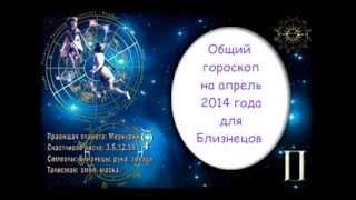 Гороскоп на апрель 2014 года Близнецы