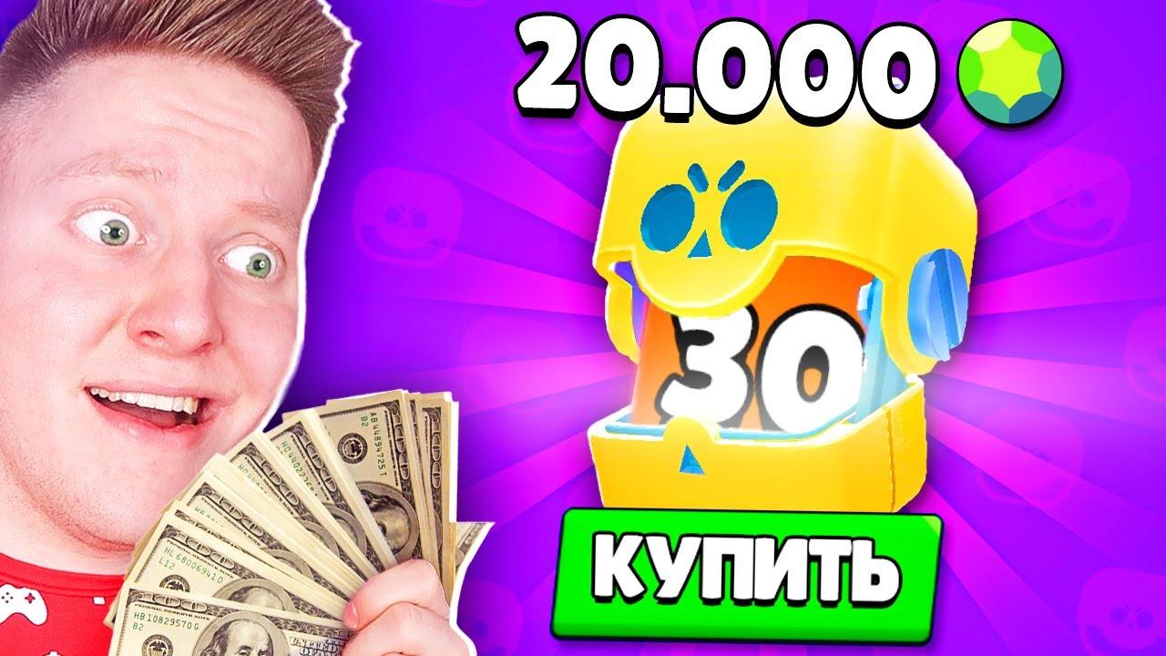 ЗАДОНАТИЛ 100.000 РУБЛЕЙ В BRAWL STARS! (20.000 Гемов)