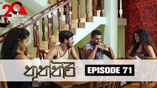 Thuththiri | Episode 71 | Sirasa TV 20th September 2018 [HD] Thumbnail