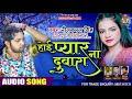 Gambar cover #Neelkamal Singh | होई प्यार ना दोबारा | #नीलकमल सिंह का #बेवफाई गाना | Bhojpuri Sad Song 2020