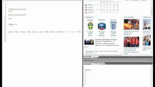 Сбор информации, работа с таблицами. Human Emulator.