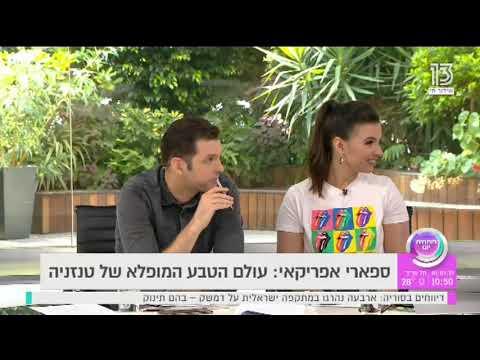 Another World: Shlomo Carmel on Chanel 13