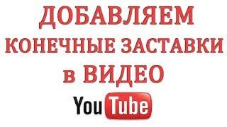 Как сделать конечную заставку для видео в Ютуб? Продвижение канала