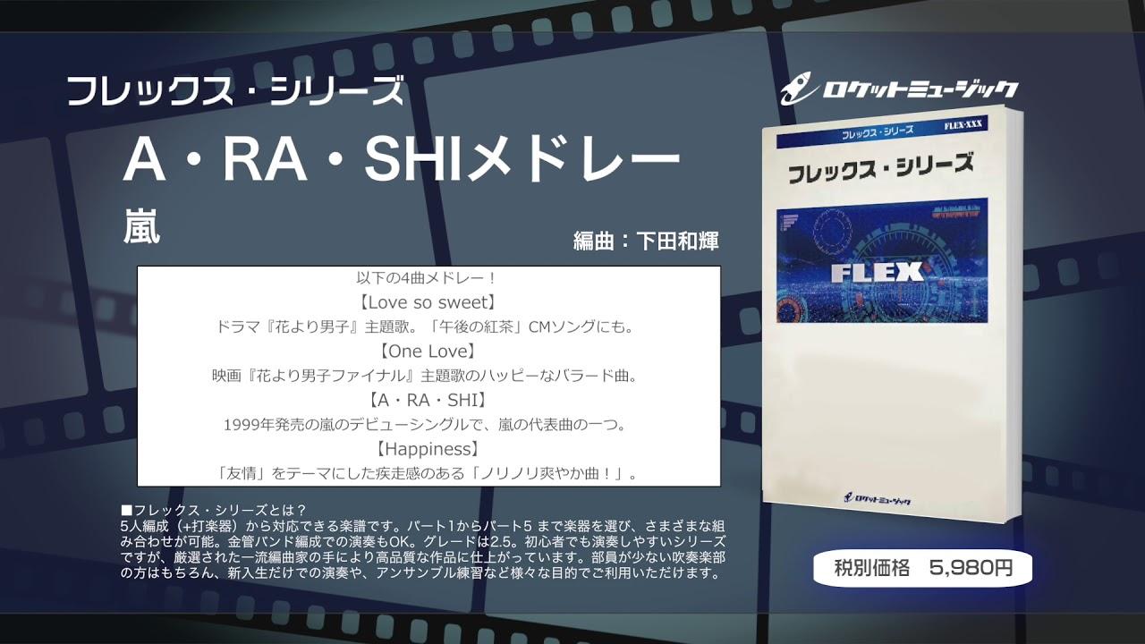 A・RA・SHIメドレー(Love so sweet、One Love、A・RA・SHI、Happiness ...