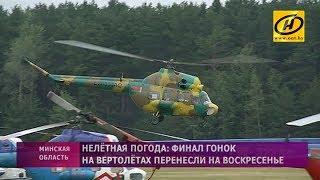 Фестиваль авиационного спорта «ПроНебо» в Минске