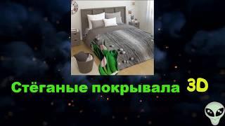 Покрывала в Украине. Сравнить цены интернет-магазинов и купить на ... a908b6f260da7
