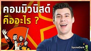 คอมมิวนิสต์ คืออะไร?