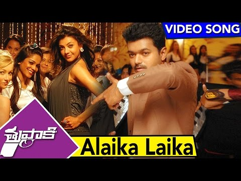 Alaika Laika Video Song || Thuppaki Movie Songs ||Ilayathalapathy Vijay, Kajal Aggarwal