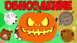 Обновление игры Мопио к дню Хэллоуин! Новые животные и Новые способности в Моуп ио | Mope io