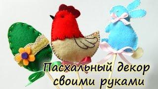 Пасхальный декор своими руками: видео урок для начинающих