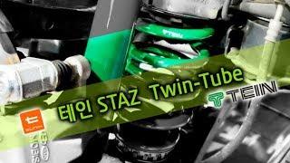 더뉴쏘렌토(올뉴쏘렌토) 테인 STAZ 일체형 서스펜션 …