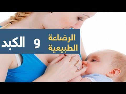 دراسة: الرضاعة الطبيعية تحمي الكبد  - 12:55-2018 / 12 / 16