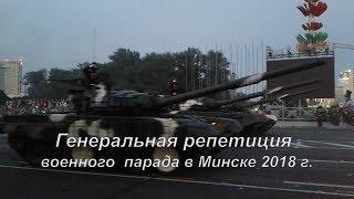 Военный парад Минск 2018 г. Генеральная репетиция.