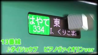 【密着録音・ハイレゾ対応】盛岡駅 期間限定新幹線ホーム発車メロディ 「ダイジョウブ」