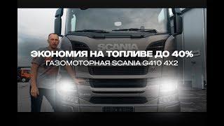 Хотите экономить  на топливе до 40% в год? Газовая Scania G410 на метане. Видеообзор от СибТракСкан