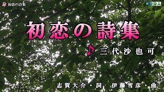 三代沙也可【初恋の詩集】カラオケ