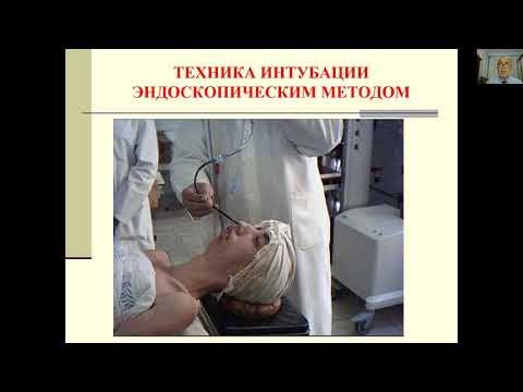 Общая анестезия, наркоз  Его виды