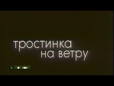 Тростинка на ветру [1980г.] 1 серия FHD