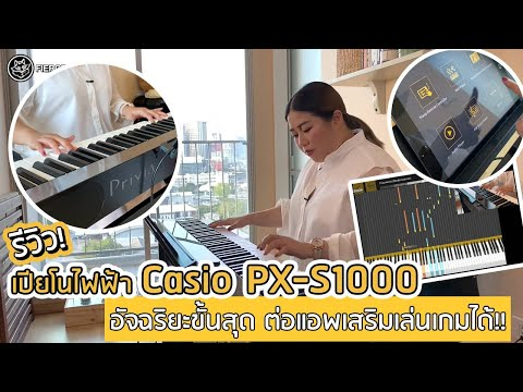 เฟียร์ซรีวิวเปียโนไฟฟ้า Casio รุ่น PXS1000 เสียงและทัชชิ่งเสมือนเล่น Grand Piano