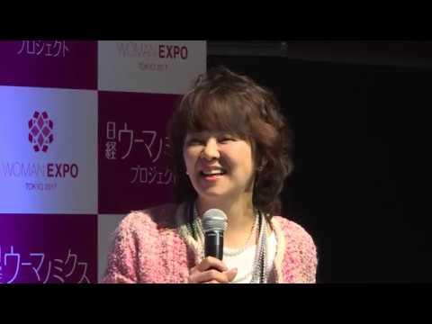 【WOMAN EXPO TOKYO 2017】NOKKOトークショー 音楽と家族~私の暮らし、新たな勇気。~