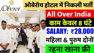 Oberoi hotel job vacancy 2021   Hotels jobs near me   Private job Vacancy   Jobs For 12th Pass