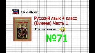 Упражнение 71 — Русский язык 4 класс (Бунеев Р.Н., Бунеева Е.В., Пронина О.В.) Часть 1