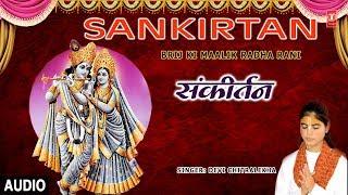 Sankirtan I Radha Krishna Bhajans I DEVI CHITRALEKHA I Full Audio Song I Brij Ki Maalik Radha Rani