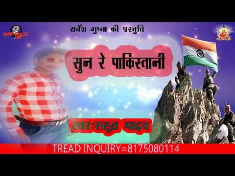 राहुल यादव का  हिट सांग////world Wave Music Present////bhojpuri Song