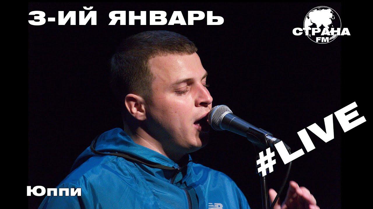 3-ий Январь - Юппи (Страна FM LIVE)