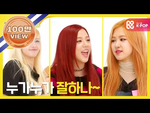(Weekly Idol EP.277) BLACKPINK's DANCE TIME!!!