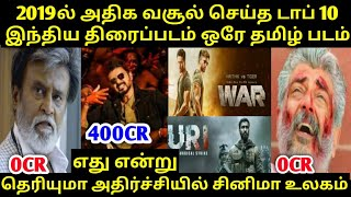 Top 10 Indian Movies Box office collections one Tamil film | THALAPATHY |VIJAY | விஜய் | AJITH |