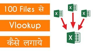 Vlookup From 100 Files in Excel Hindi