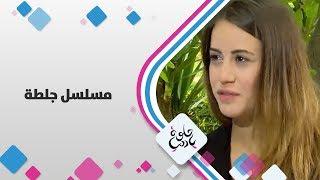 الممثل شريف الزعبي والممثلة زينة خريسات - مسلسل جلطة