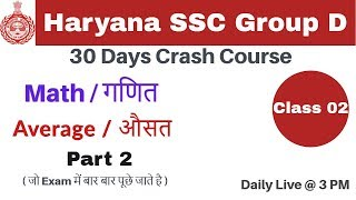Class 02 || # HSSC Group D | Math  | Average  | by Rahul Sir