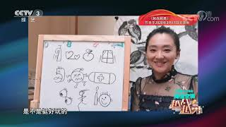 [越战越勇]月亮姐姐在线教学亲子防疫数字歌 疫情期间小朋友们也有做贡献| CCTV综艺