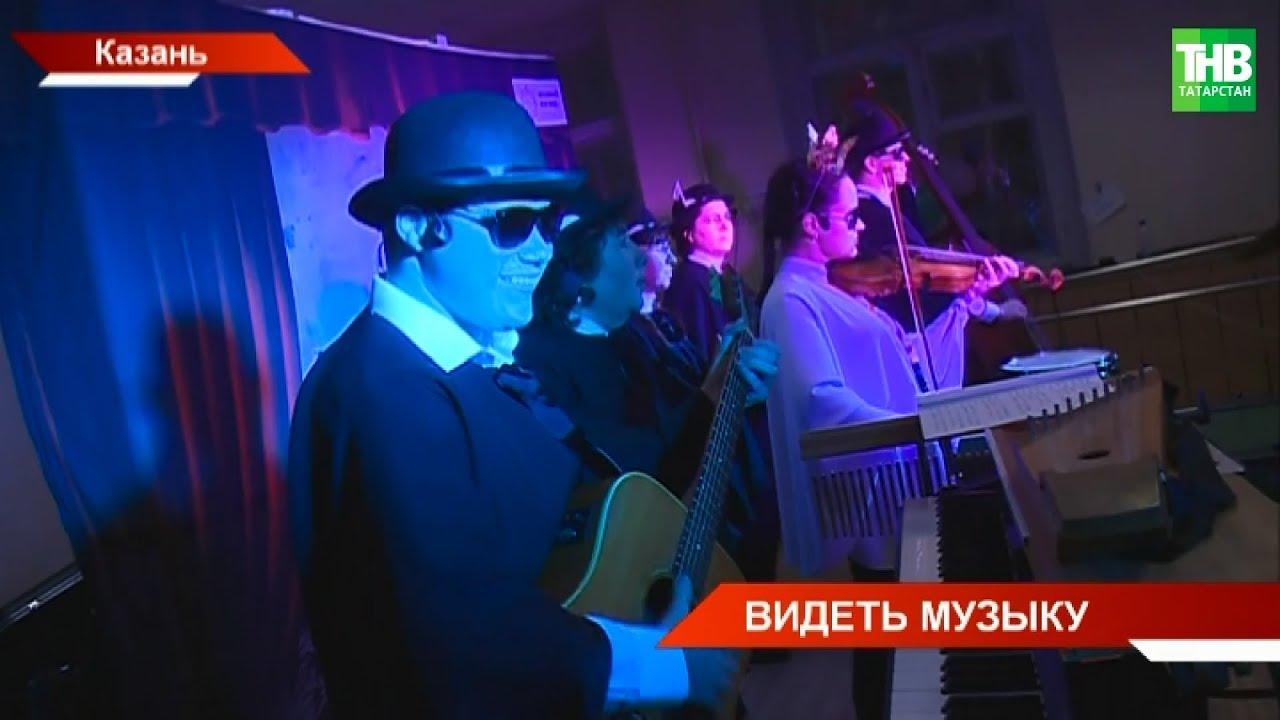 Незрячие ребята Казани представили музыкальный спектакль