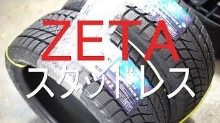 ZETA - ANTARCTICA 5のスタッドレスを買ってみました とりあえず乗った...