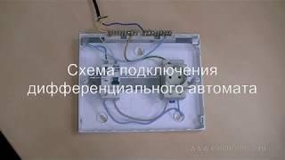 видео Подключение дифавтомата: выбор, схемы подкючения