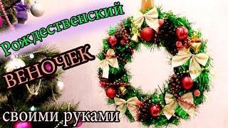 Рождественский ВЕНОК своими руками / Новогодние поделки легко и просто