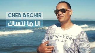 Mix - Cheb Bachir - Ena Manensek | أنا ما ننساك