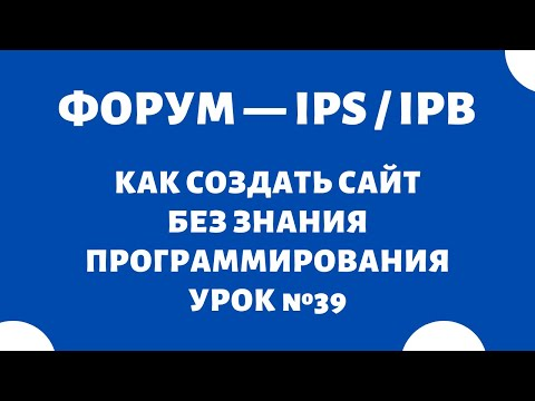 Скачать Invision Community, ipb, ips установка 🔥 Создание форума и сайта с нуля самому, Урок №39