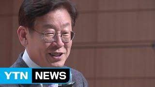 SBS '그것이 알고 싶다', 이재명 경기지사 조폭 유착 의혹 방송 / YTN