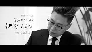 『쌀바토레 박 이사의 완벽한 티타임』 티저2