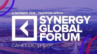 Смотреть видео Synergy Digital Forum 2019 | Санкт-Петербург | Университет Синергия онлайн