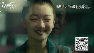 《文化十分》 20200110| CCTV综艺